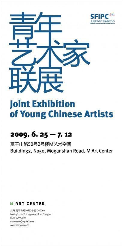 青年艺术家联展 M艺术空间