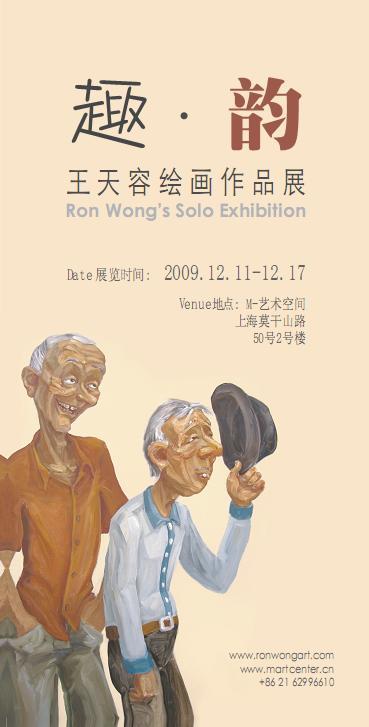 王天容展览海报