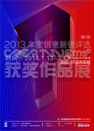复件 2013新锐作品展海报