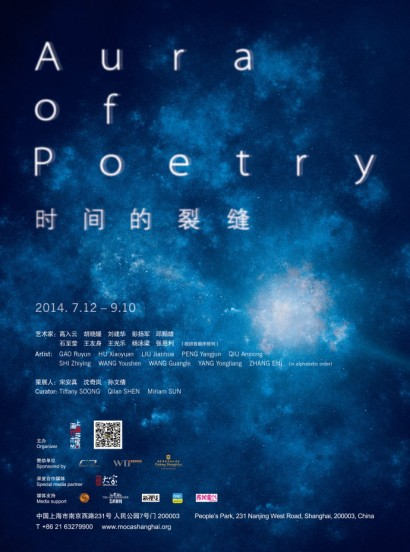 Aura of Poetry 时间的裂缝