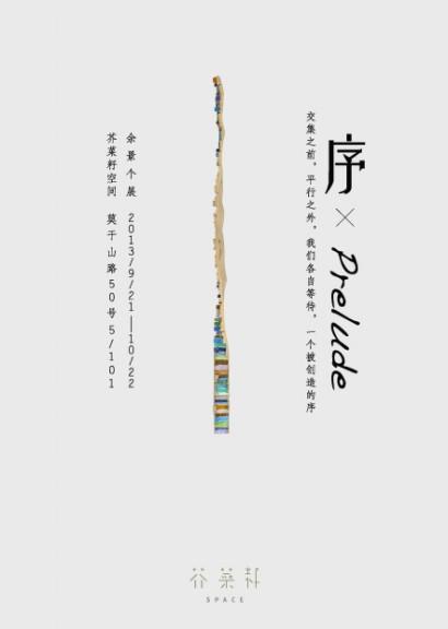 1.余景-宣传海报