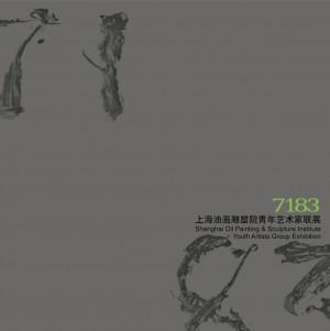 7183 上海油画雕塑院青年艺术家联展 邀请函