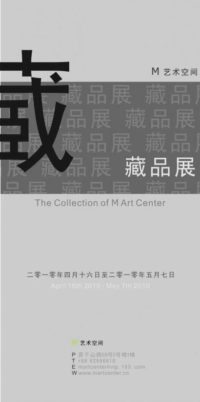 M艺术空间藏品展